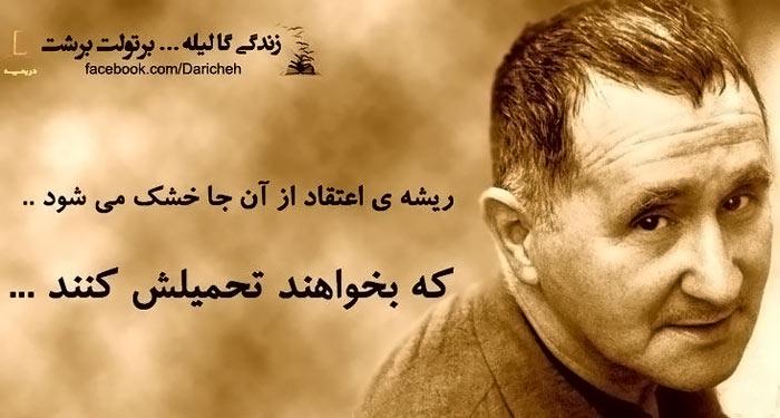 متن مجری برای قبل از سرود ملی سرود ای ایران با صدای هنرمندان ایرانی در ایران.